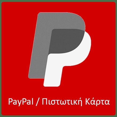 κατασκευη ιστοσελιδων θεσσαλονικη paypal